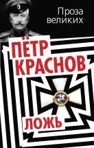 Краснов П.Н. Генерал-майор, атаман Войска Донского - Ложь' обложка книги