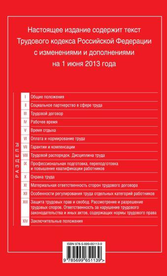 Трудовой кодекс Российской Федерации: текст с изм. и доп. на 1 июня 2013 г.