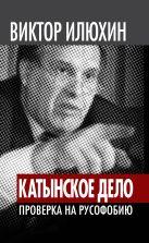 Илюхин В.И. - «Катынское дело». Проверка на русофобию' обложка книги