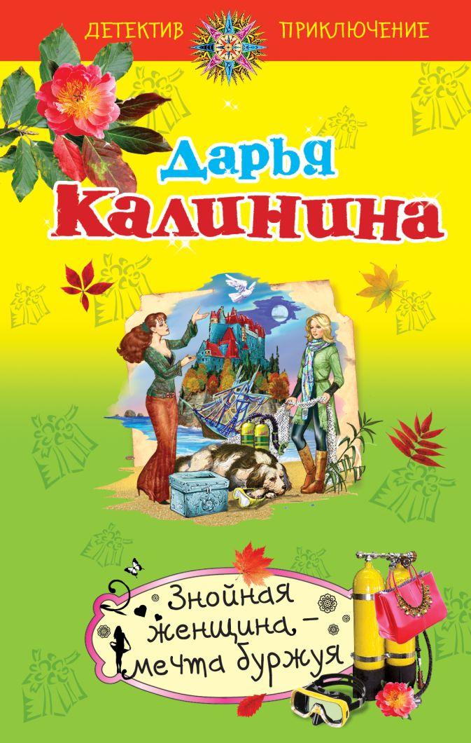 Калинина Д.А. - Знойная женщина – мечта буржуя обложка книги