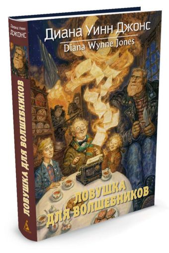 Ловушка для волшебников: роман. Джонс Д.У. Джонс Д.У.
