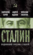 Берия Л.П., Жданов А.А., Молотов В.М. - Сталин. Поднявший Россию с колен' обложка книги