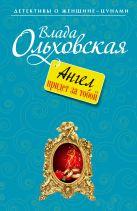 Ольховская В. - Ангел придет за тобой' обложка книги