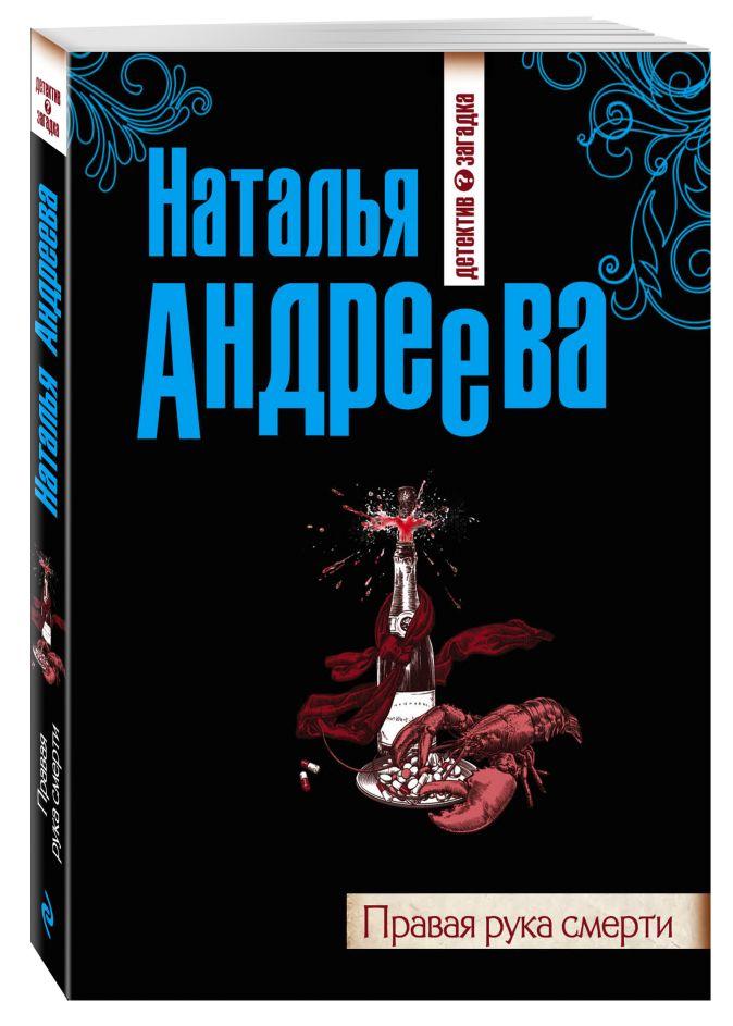 Наталья Андреева - Правая рука смерти обложка книги