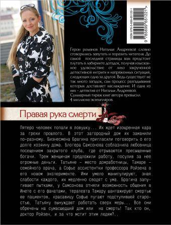 Правая рука смерти Наталья Андреева