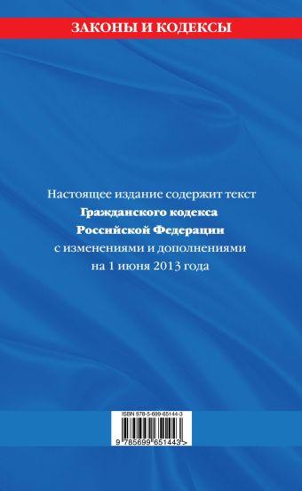 Гражданский кодекс Российской Федерации. Части первая, вторая, третья и четвертая : текст с изм. и доп. на 1 июня 2013 г.