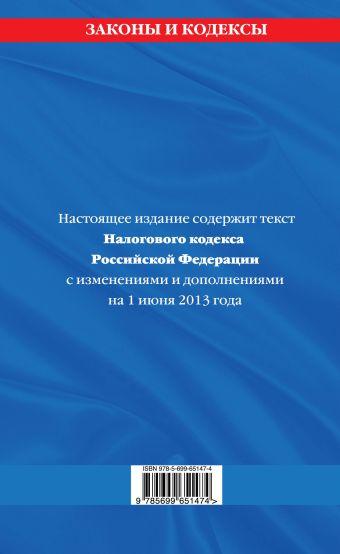 Налоговый кодекс Российской Федерации. Части первая и вторая : текст с изм. и доп. на 1 июня 2013 г.