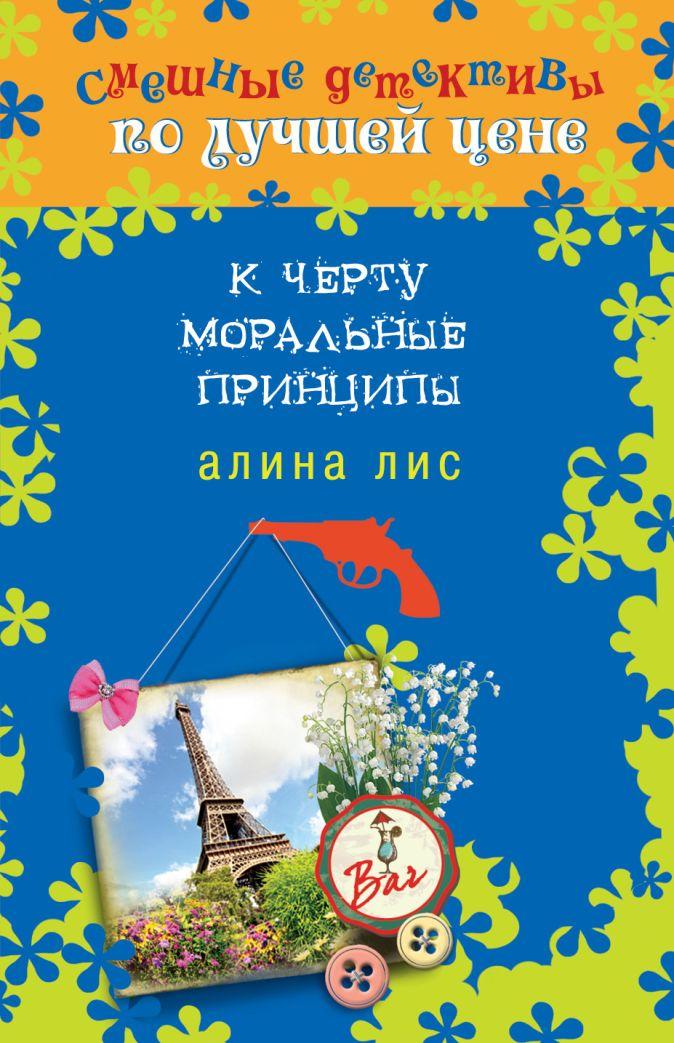 Лис А. - К черту моральные принципы обложка книги