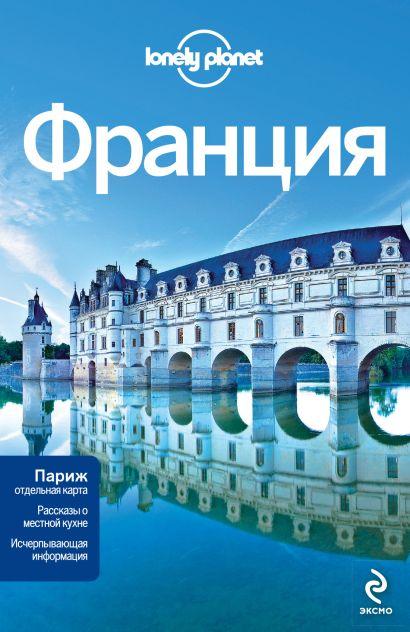 Франция, 2-е изд., испр. и доп. - фото 1