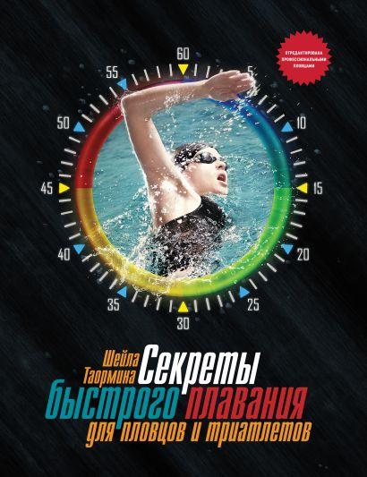 Секреты быстрого плавания для пловцов и триатлетов - фото 1