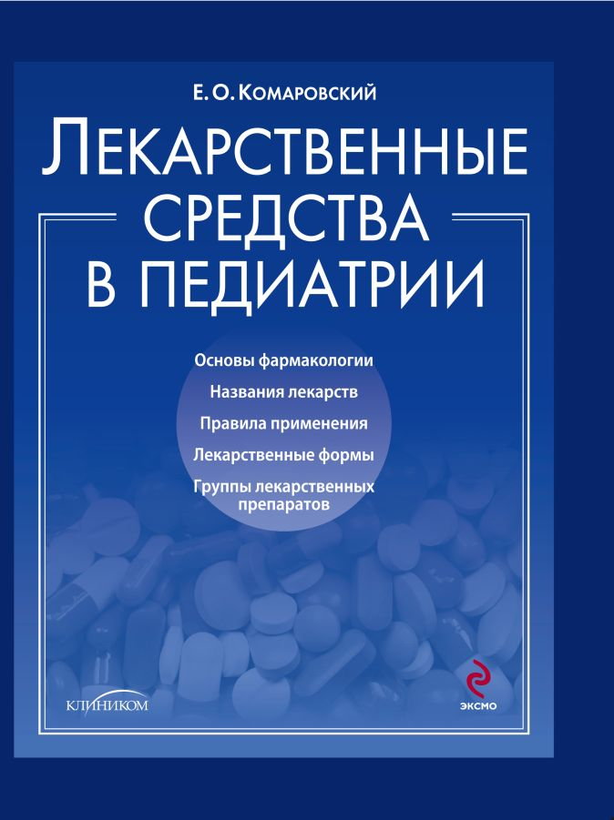 Комаровский Е.О. - Лекарственные средства в педиатрии обложка книги