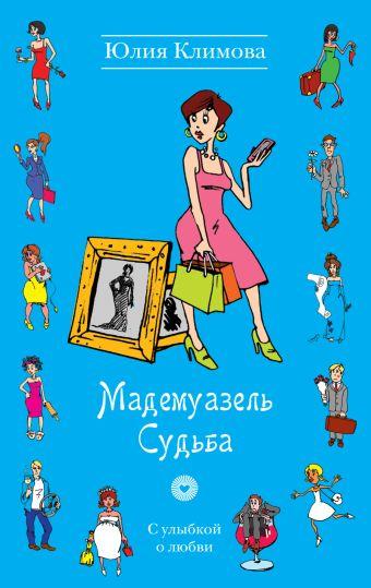 Мадемуазель Судьба Климова Ю.