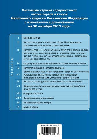 Налоговый кодекс Российской Федерации. Части первая и вторая : текст с изм. и доп. на 20 октября 2013 г.