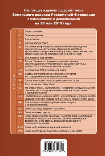 Земельный кодекс Российской Федерации : текст с изм. и доп. на 25 мая 2013 г.