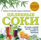 Ингерлейб М.Б., Самойленко М. - Целебные соки' обложка книги