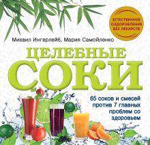 Хранители здоровья (обложка)