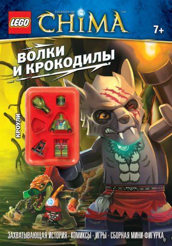 Волки и крокодилы Аревшатян А.А.