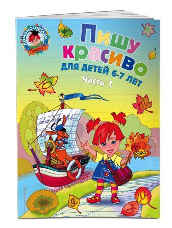 Н. В. Володина - Пишу красиво: для детей 6-7 лет. Ч. 1 обложка книги