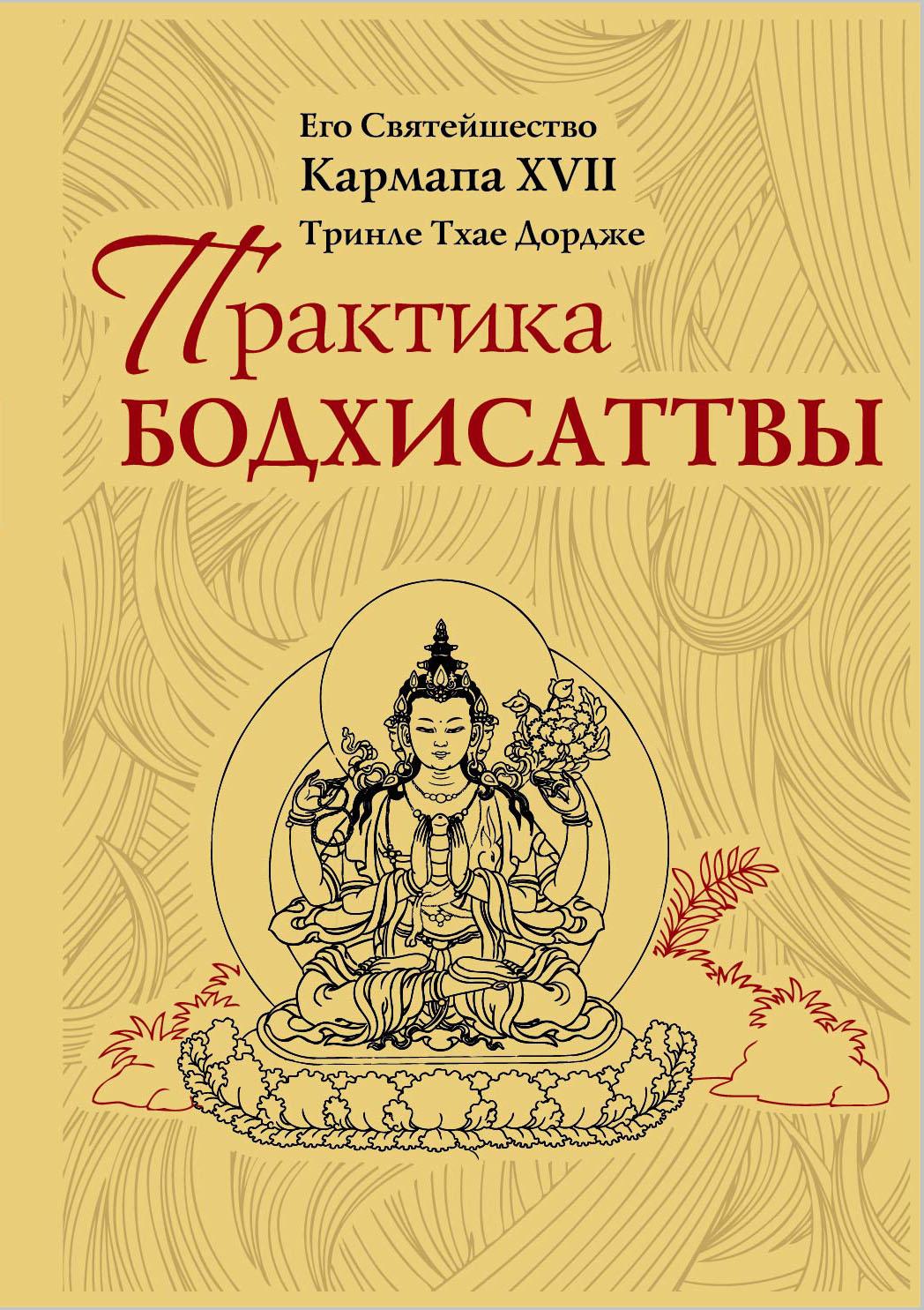 Кармапа XVII Практика Бодхисаттвы практика бодхисаттвы