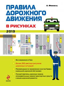 Правила дорожного движения в рисунках (редакция 2013 г.)