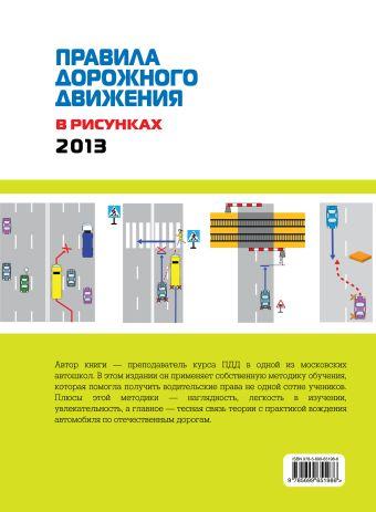 Правила дорожного движения в рисунках (редакция 2013 г.) Финкель А.Е.