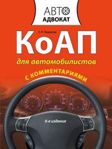 КоАП для автомобилистов с комментариями. 6-е изд.