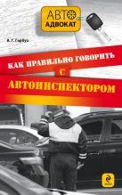 Гарбуз А.Г. - Как правильно говорить с автоинспектором' обложка книги