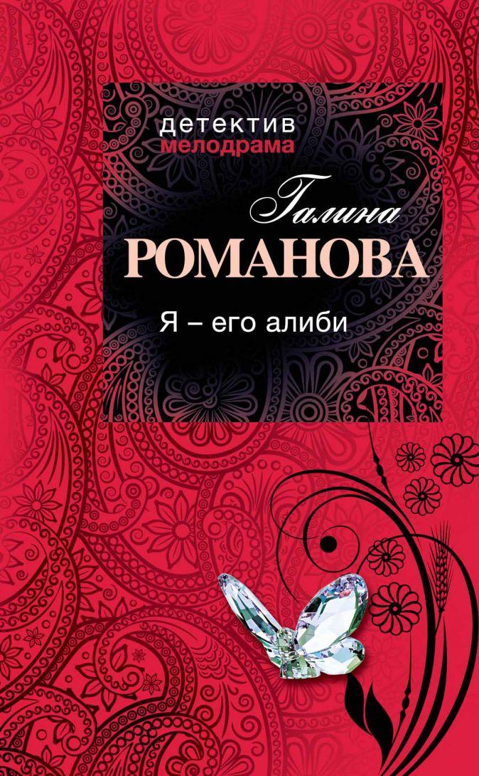 Романова Г.В. - Я - его алиби обложка книги