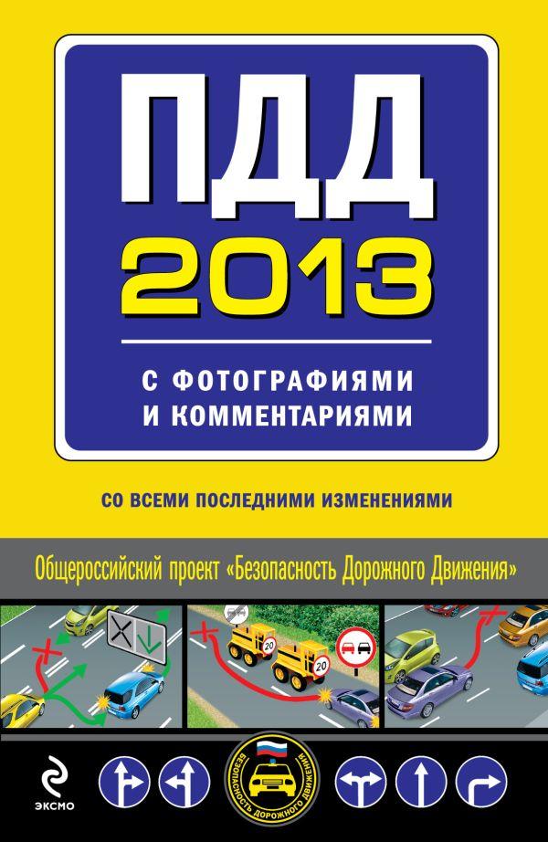 ПДД 2013 с фотографиями и комментариями (со всеми изменениями)