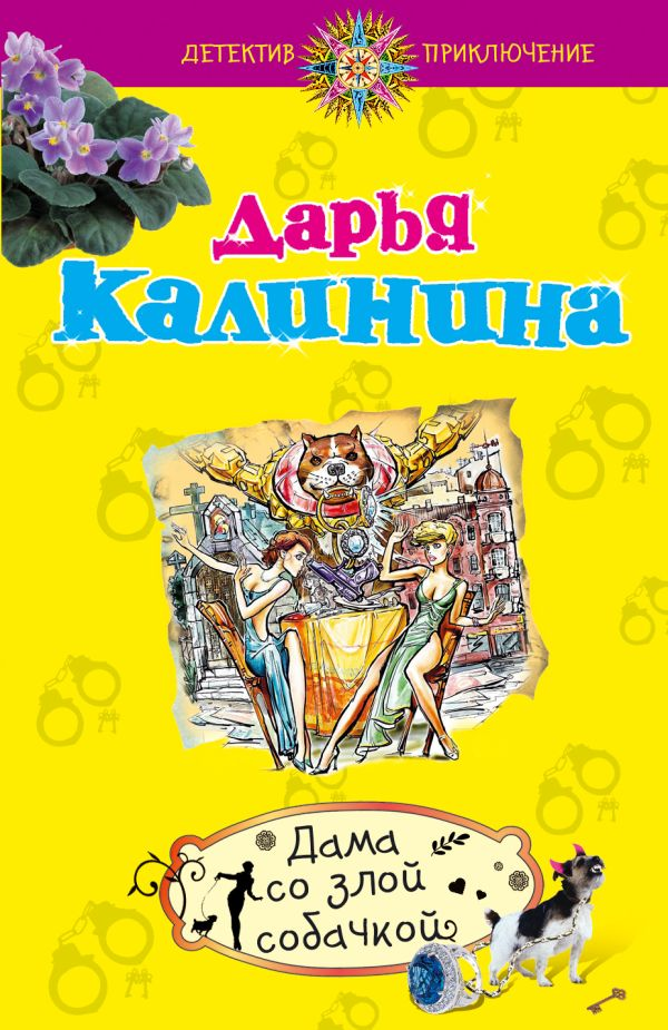 Дама со злой собачкой Калинина Д.А.