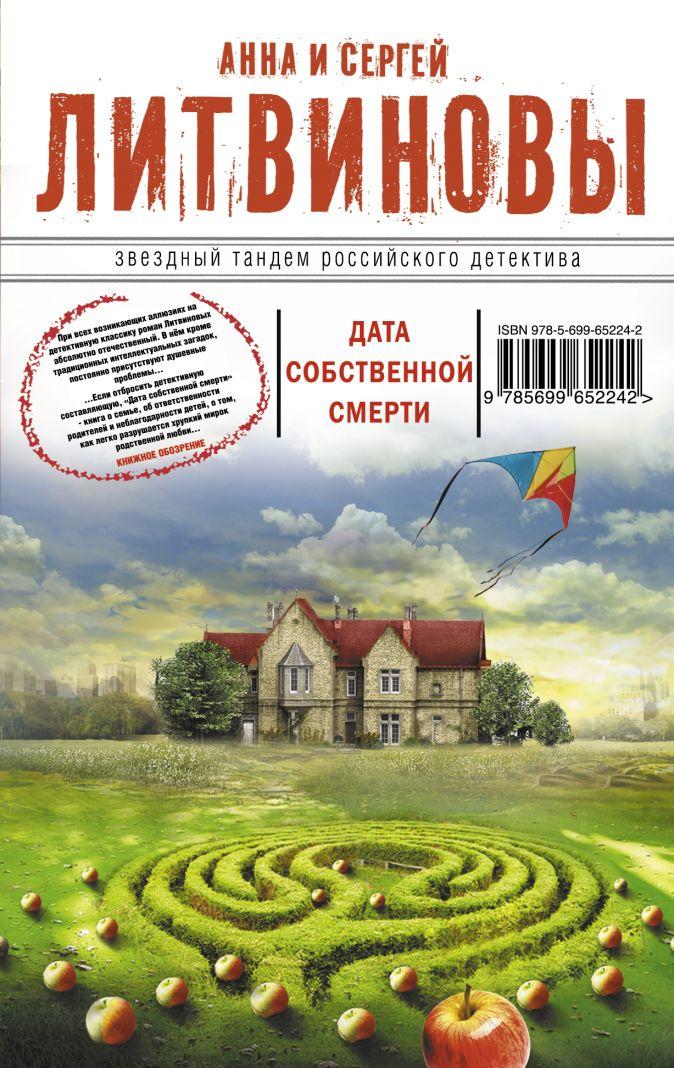 Литвинова А.В., Литвинов С.В. - Дата собственной смерти обложка книги