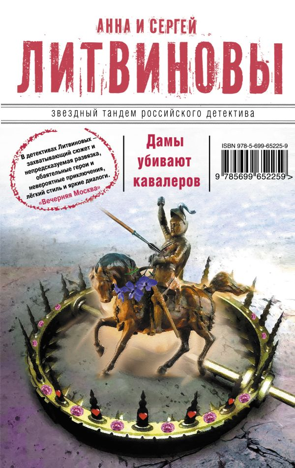 Дамы убивают кавалеров Литвинова А.В., Литвинов С.В.