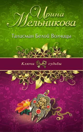 Талисман Белой Волчицы Мельникова И.А.