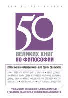 Батлер-Боудон Т. - 50 великих книг по философии' обложка книги