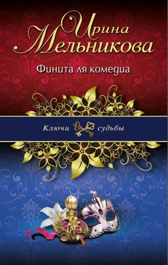 Финита ля комедиа Мельникова И.А.
