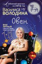 Володина В. - Овен. Любовный прогноз на 2014 год' обложка книги