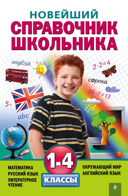 Новейший справочник школьника: 1-4 классы - фото 1