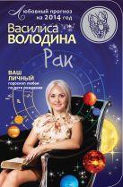Володина В. - Рак. Любовный прогноз на 2014 год' обложка книги