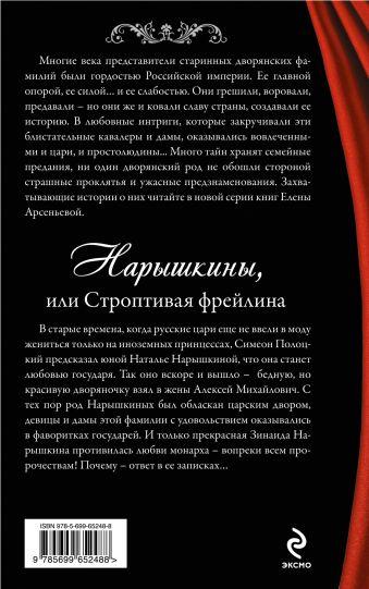 Нарышкины, или Строптивая фрейлина Елена Арсеньева