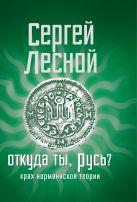 Лесной С. - Откуда ты, Русь? Крах норманнской теории' обложка книги