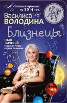 Володина В. - Близнецы. Любовный прогноз на 2014 год' обложка книги