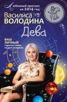 Володина В. - Дева. Любовный прогноз на 2014 год' обложка книги