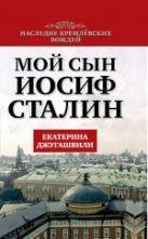 Джугашвили Е.Г. - Мой сын - Иосиф Сталин' обложка книги