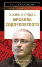 Точильникова Н.Л. - Жизнь и судьба Михаила Ходорковского' обложка книги