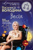Володина В. - Весы. Любовный прогноз на 2014 год' обложка книги