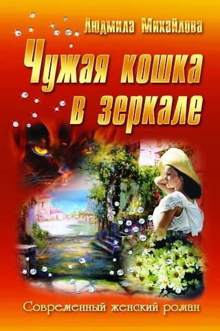 Михайлова Л. - Чужая кошка в зеркале обложка книги