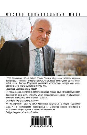 Пьедестал для аутсайдера Абдуллаев Ч.А.