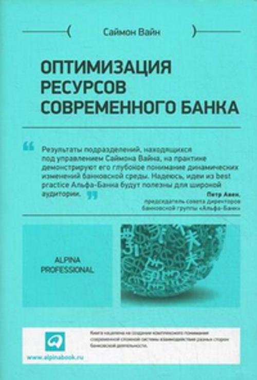 интересно Оптимизация ресурсов современного банка книга