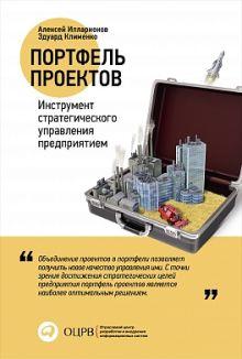 Портфель проектов: Инструмент стратегического управления предприятием
