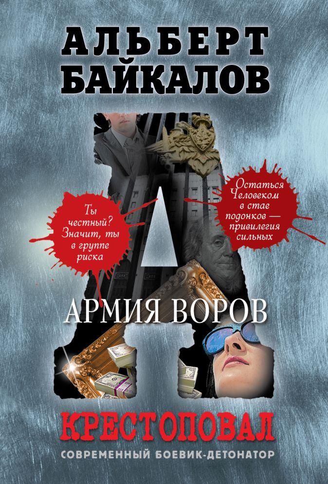 Байкалов А. - Крестоповал. Армия воров обложка книги